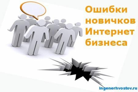 Ошибки новичков Интернет бизнеса. Интервью-тренинг Андрея Хвостова и Оксаны Каменецкой