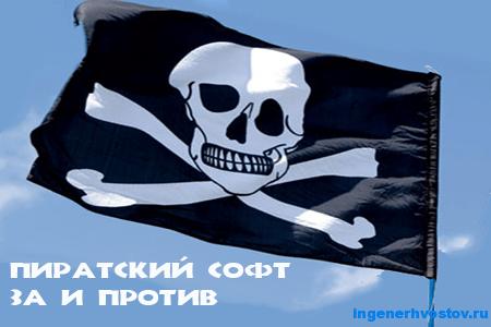 Пиратство софта и инфопродуктов. За пиратство софта или против пиратства...