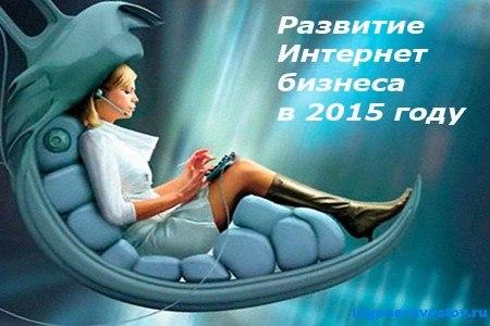 Развитие Интернет бизнеса в 2015 году