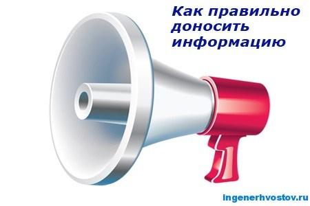 Донесение информации. Как правильно доносить до слушателей информацию