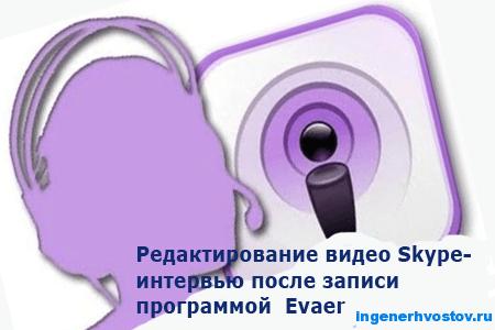 Skype-интервью. Обработка видео и редактирование Скайп-интервью