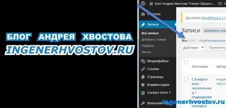 Блог Андрея Хвостова