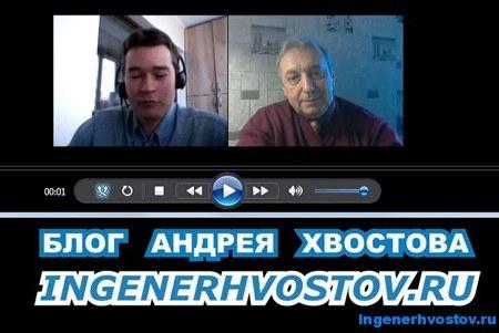 Иван Кунпан и Андрей Хвостов об инфобизнесе, партнёрском маркетинге, личностном росте в формате Skype интервью