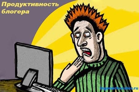 Продуктивность блогера. Темп ведения блога