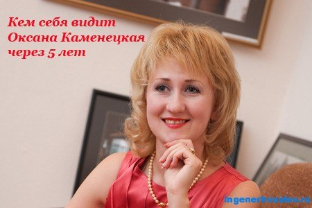 Кем себя видит Оксана Каменецкая через год, пять, десять лет?