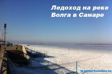 Ледоход на Средней Волге в марте. Вскрытие льда реки Волга в Самаре