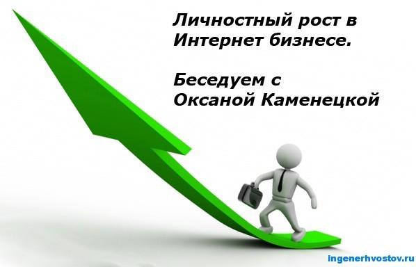 Личностный рост в Интернет бизнесе