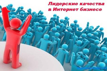Лидерские качества предпринимателя Интернет бизнеса