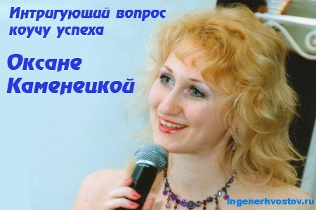 Интригующий вопрос коучу успеха Оксане Каменецкой