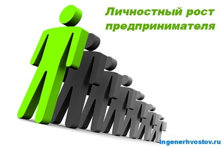 Личностный рост предпринимателя – правило #1 для успешного развития Интернет бизнеса