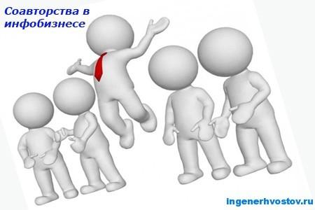 Соавторства и сообщества в инфобизнесе для увеличения продаж инфопродуктов