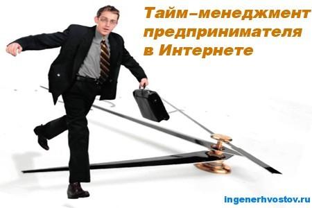 Тайм-менеджмент предпринимателя