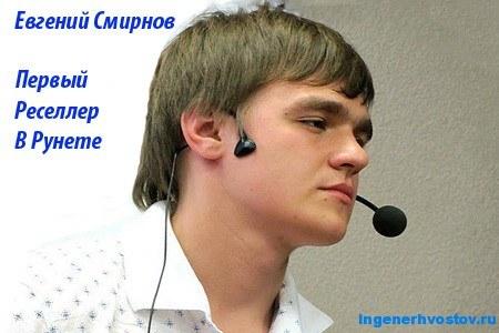 Евгений Смирнов – реселлер #1 в Рунете. История успеха первого реселлера Рунета Евгения Смирнова