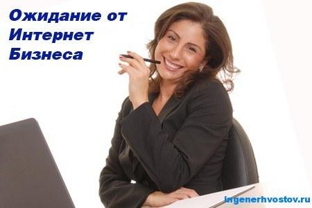 Ожидание от Интернет бизнеса. Понимание  инфобизнеса глазами предпринимателя Рунета