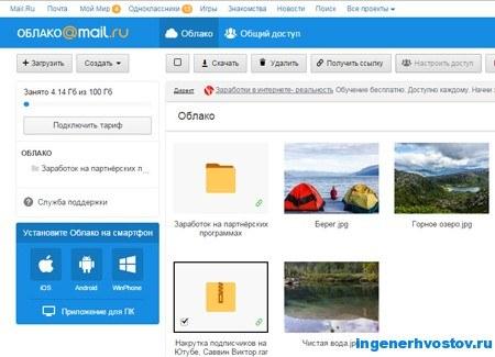 Облако Маил ру. Как выложить файл на Облако Маил и отправить ссылку по Скайпу