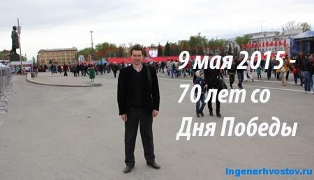 9 мая 2015 — 70 лет Победе. С днём Победы!