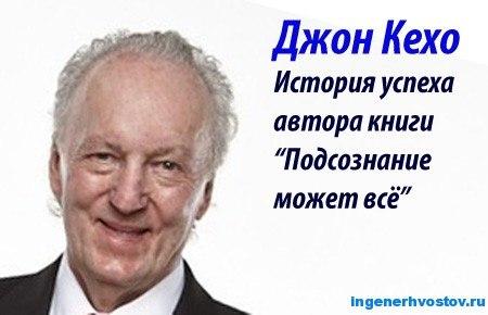 Джон Кехо