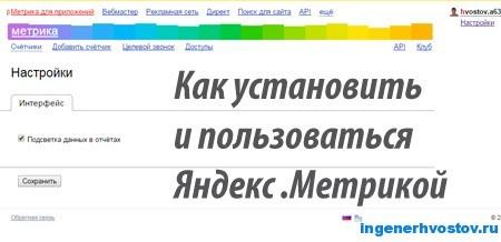 Счётчик Яндекс Метрика. Как установить и пользоваться Яндекс Метрикой