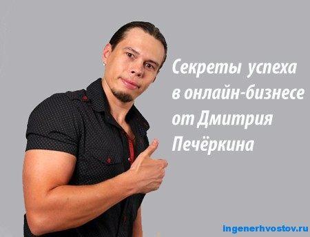 Инфобизнесмен Дмитрий Печёркин