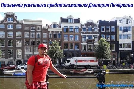 Привычки успешного Интернет предпринимателя. 13-ый вопрос к Дмитрию Печёркину