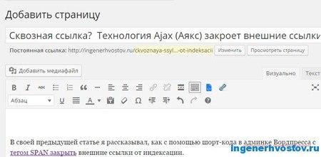 Cквозная ссылка? Технология Ajax (Аякс) закроет внешние ссылки от индексации