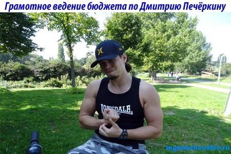 Ведение бюджета. 14-ый вопрос интервью с Дмитрием Печёркиным