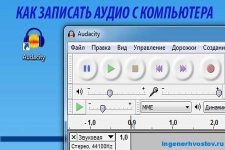 Как записать аудио с компьютера в программе Аудасити (Audacity)