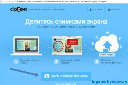 программа для скриншотов на русском скачать бесплатно - фото 11
