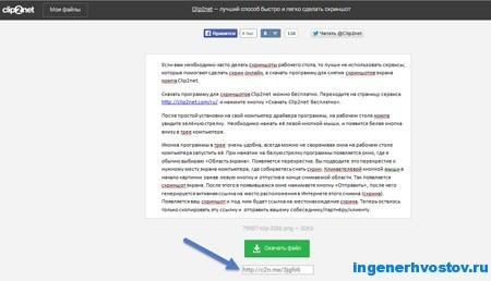 clip2net как пользоваться