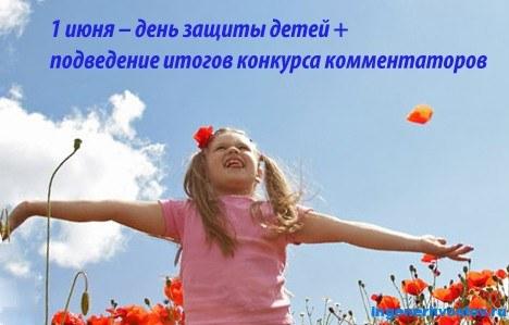 1 июня – день защиты детей + подведение итогов конкурса комментаторов