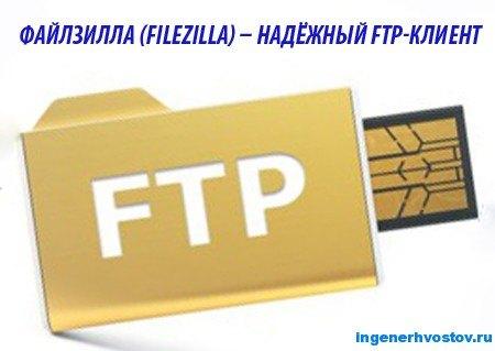 Файлзилла (Filezilla) – надёжный FTP-клиент для соединения с сайтом