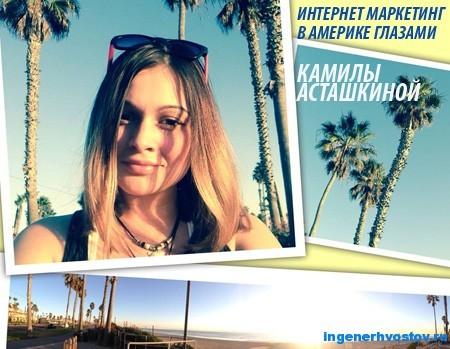 Интернет маркетинг в США и России. 2-ая часть интервью с Камилой Асташкиной