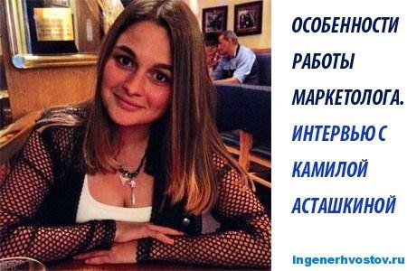 Интернет-маркетолог Камила Асташкина