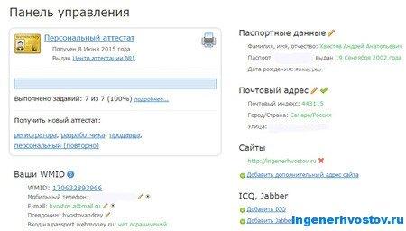 панель вебмани
