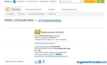 получение персонального аттестата webmoney