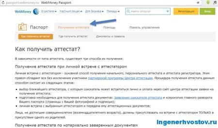 получение аттестата вебмани