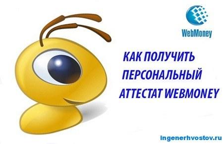 персональный аттестат вебмани