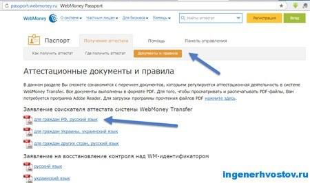 форма заявления на аттестат вебмани