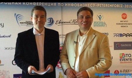 Секрет успеха Николая Латанского раскрыт. Интервью на конференции Питеринфобиз-2015