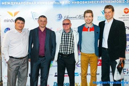 Питеринфобиз - конференция