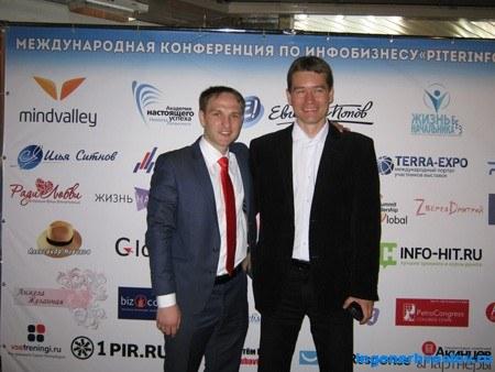 Владислав Челпаченко и Андрей Хвостов на Питеринфобизе