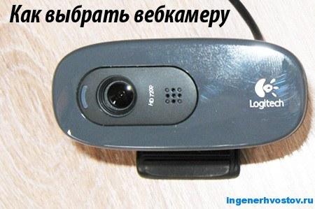 Какую лучше купить вебкамеру для Скайпа