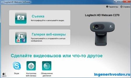как выбрать вебкамеру для скайпа