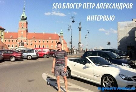 SEO блогер Пётр Александров о партнёрстве, настойчивости и планировании (3 часть интервью)