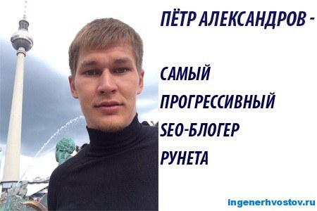 Пётр Александров — самый прогрессивный SEO блогер Рунета