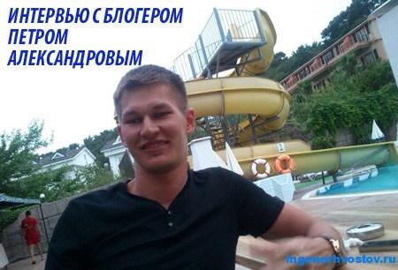 Интервью с блогером Петром Александровым (5-ая часть)