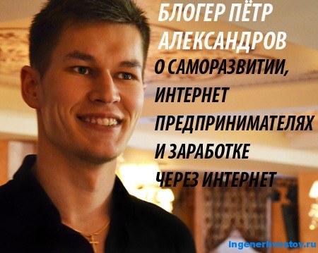 Блогер Пётр Александров