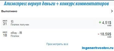 Алиэкспресс вернул деньги + конкурс комментаторов с неожиданными итогами
