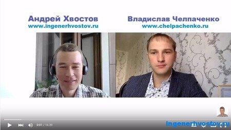 Владислав Челпаченко с 25-летием! Начинаем инфобизнес по-взрослому