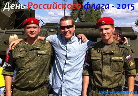 День Российского Флага — 2015. Пилотажная группа Русские Витязи в Самаре
